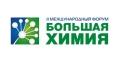 Форум «Большая химия» 2013