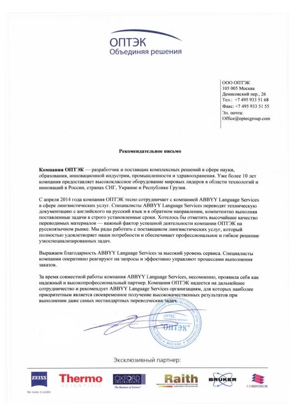 Рекомендательное-письмо_Оптэк